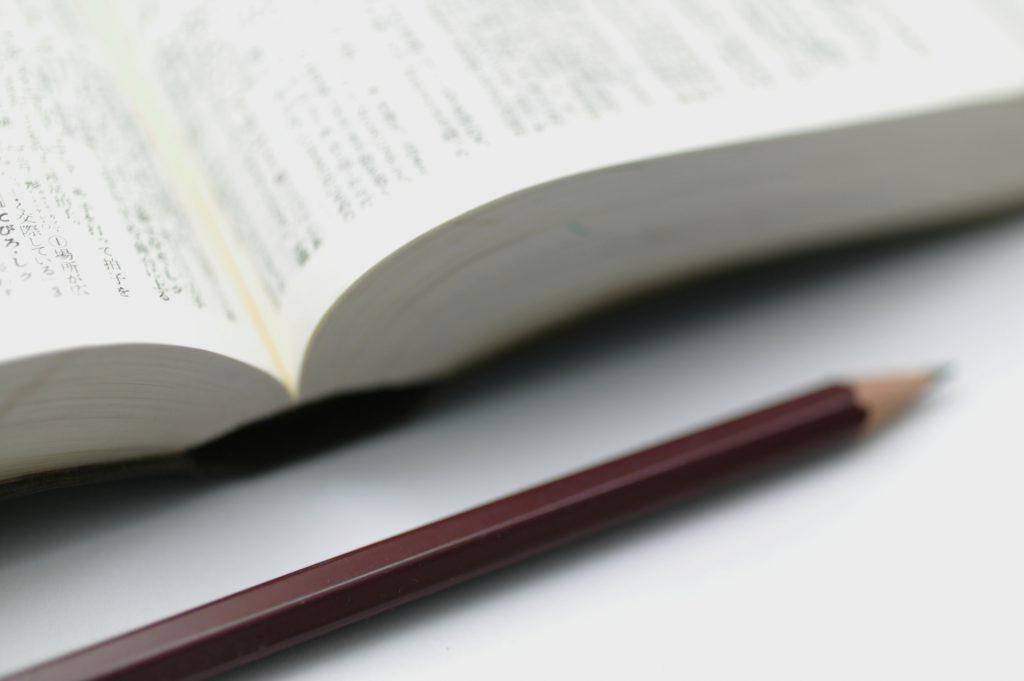 助成金の定義を辞書で引くイメージ