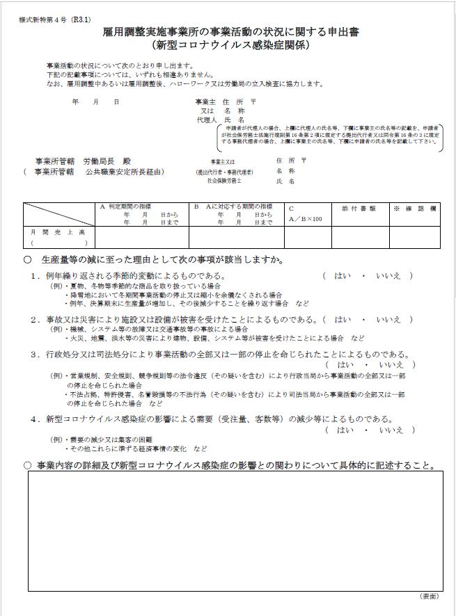 様式新特第4号の雇用調整実施事業所の事業活動の状況に関する申出書