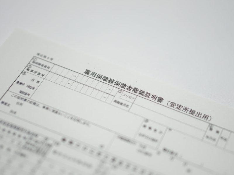 会社都合退職かどうかを示す離職証明書