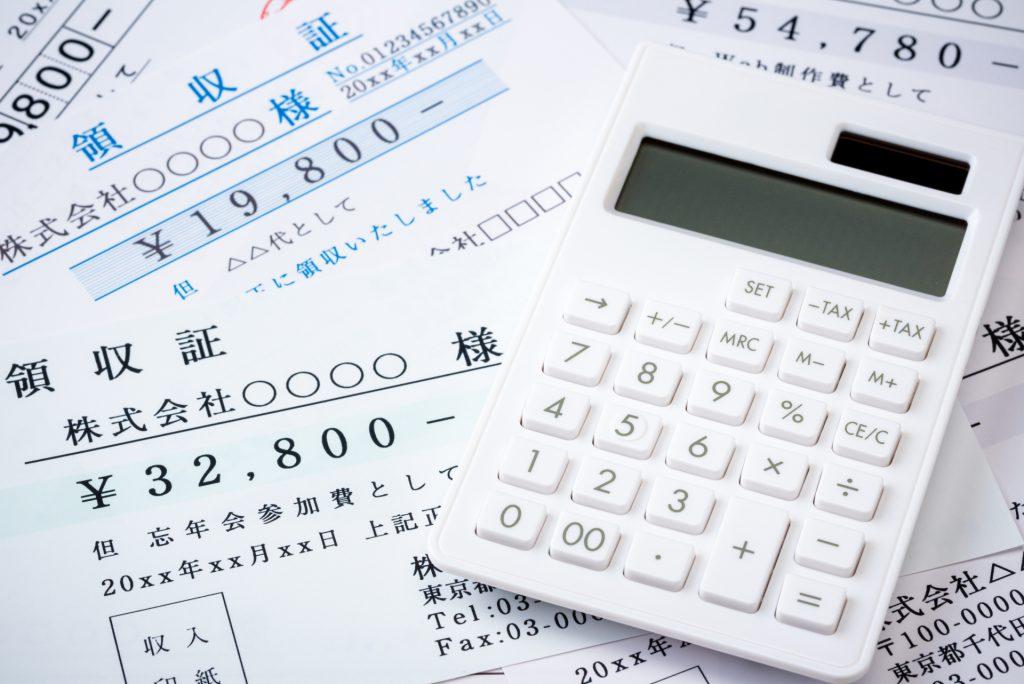 助成金の支給対象となる経費の領収書