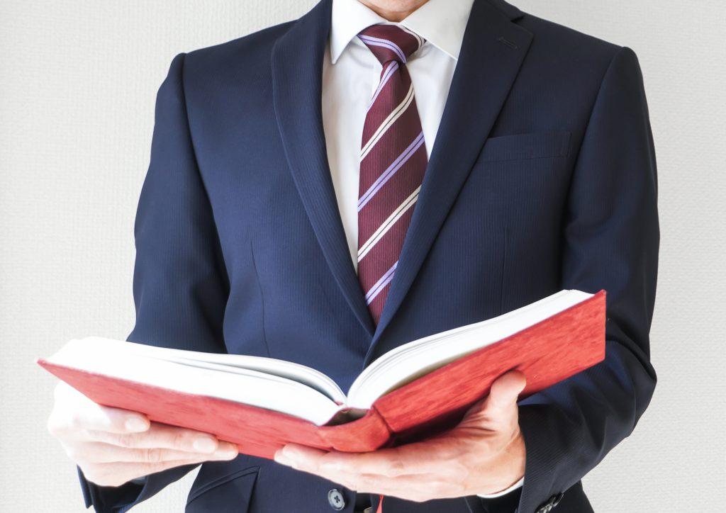 休業協定書とは何かを調べるイメージ